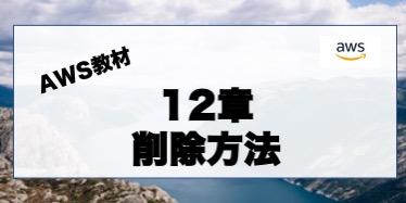 【12章】削除方法