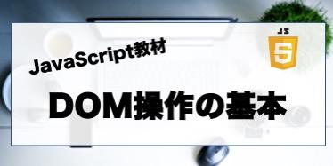 DOM操作の基本