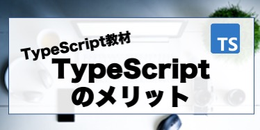 TypeScriptのメリット