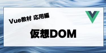 仮想DOMとは