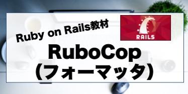 RuboCop(静的コード解析ツール)