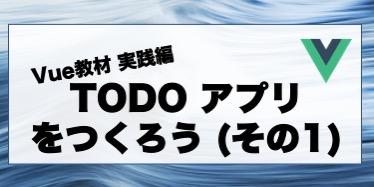 TODOアプリをつくろう(その1)
