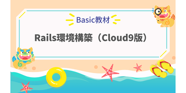 Rails環境構築(Cloud9版)