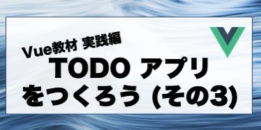 TODOアプリをつくろう(その3)