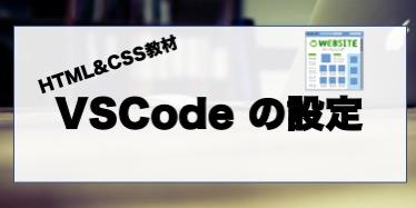 VSCode の設定(HTML, CSS, JavaScript)