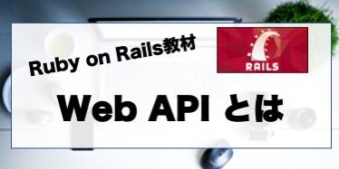 WebAPI とは