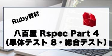 八百屋プログラム RSpec(Part 4: 単体テスト8/総合テスト)