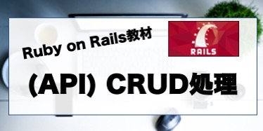 (API)CRUD処理