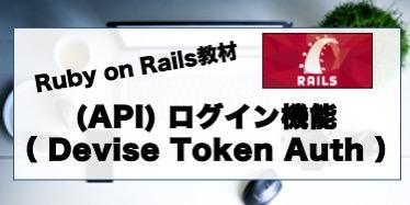 (API)ログイン機能(Devise Token Auth)