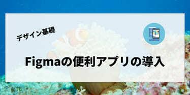 【9-2】Figmaの便利アプリの導入