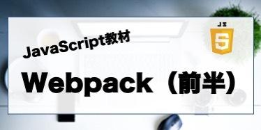 Webpack(前半)